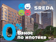 ЖК SREDA: Квартиры с отделкой от 3,9 млн Рассрочка 0%